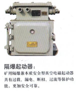 防爆起动器