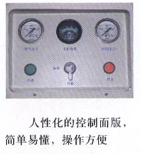 人性化控制面板